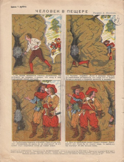 Pages of Sverchok magazine with Bronislav Malakhovskiy's comics Umnaya Masha (Clever Masha) and Alexandr Nalyotov's comics Chelovek v Peshchere (Man In a Cave). Public domain.
