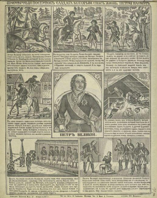 05-1_Lubok-1865 Gavrilov, I. Lithographer_Solder&Peter-I