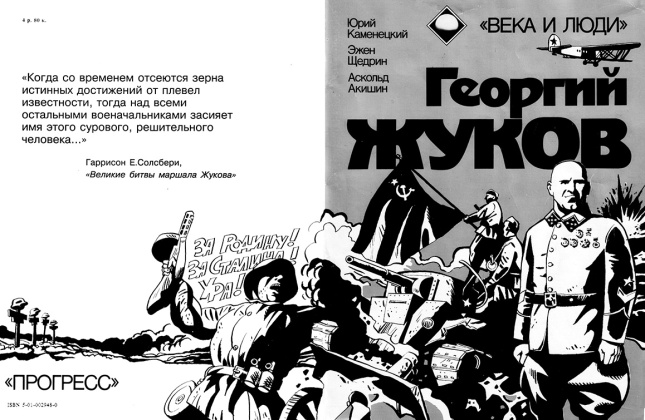 The cover of the graphic novel Georgyi Zhukov, from a historical series published by Progress Publishers (1991, artist: Askold Akishin, script: Yuri Kamenetsiy and Ezhen Shchedrin). Used by permission of Askold Akishin.