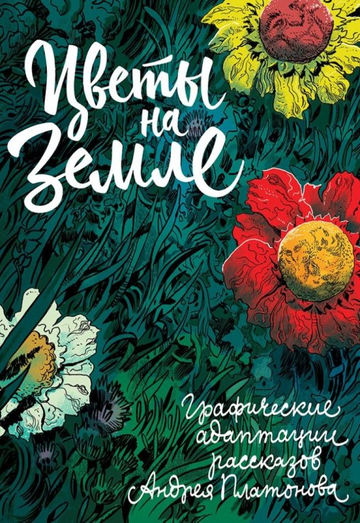Covers of the collected books of comic strips by Russian authors, published in 2015: Gorelovo (Komilfo Publishing House) and Tsvety na zemle (Grotesque Publishing House). Used with permission from Vitaliy Terletskiy, the creative director of Komilfo Publishing House, and Artyom Lahin, the editor of the book Tsvety na zemle)