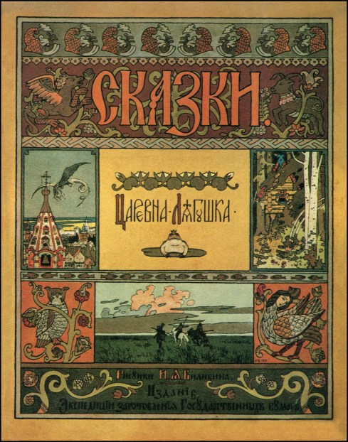 Bilibin's cover, combining the aesthetics of Art Nouveau with the composition of hagiographical icons and anticipating multifaceted techniques of comics page layout. Public domain.