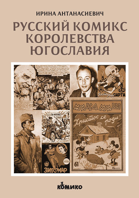 The cover of a book devoted to the Russian authors of Yugoslavian comics by Irina Atanasievich. Used by permission of Irina Atanasievich.