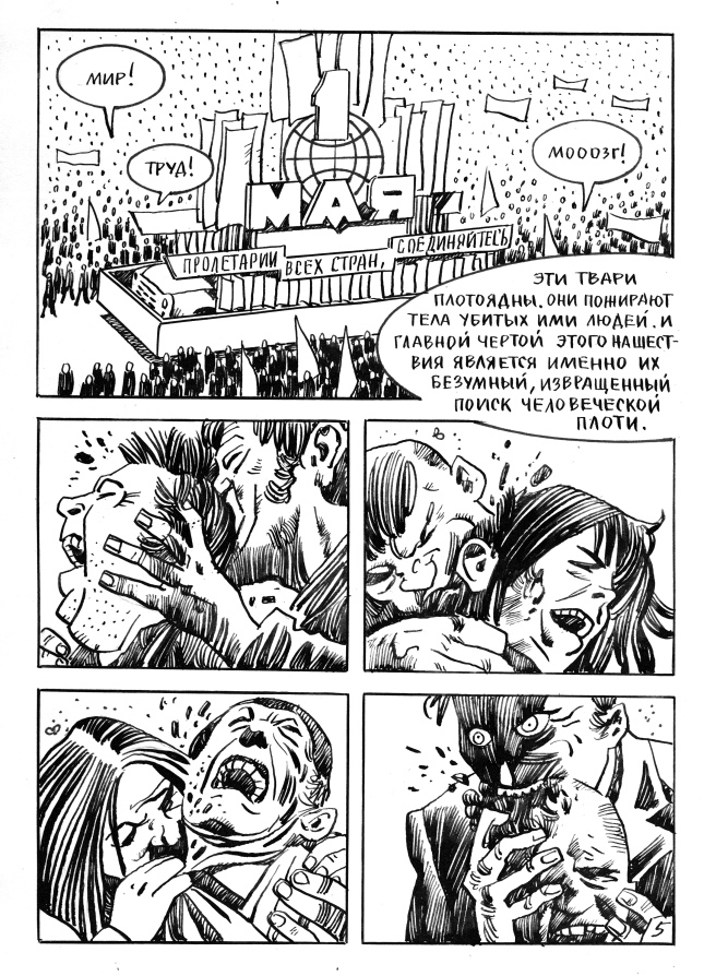 Various works by Askold Akishiny: My Comics Biography, The Truth For Young Pioneers: Horror, and Zombie in USSR. Used with permission from Askold Akishin.